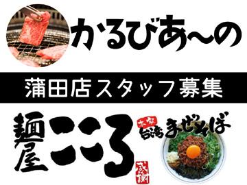 かるびあ〜の蒲田店・麺屋こころ蒲田店★合同募集のアルバイト情報