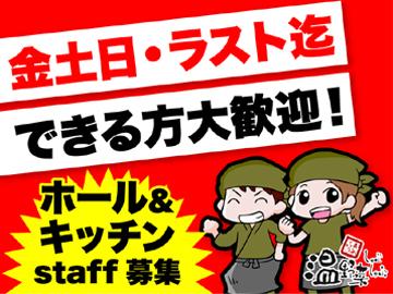 しゃぶしゃぶ温野菜 王子駅前店のアルバイト情報