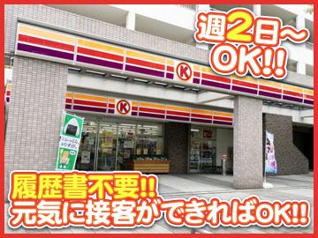 サークルK 神戸脇浜海岸通店のアルバイト情報