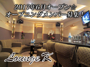 Lounge K  ★☆完全新規OPEN!☆★のアルバイト情報