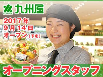 KYUSYUYA((株)九州屋) ピボット郡山店 のアルバイト情報