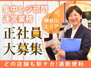 (株)ベルーフ 神奈川エリア社員合同募集のアルバイト情報