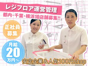 (株)ベルーフ 【関東エリア10店舗合同募集】のアルバイト情報
