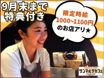 サンマルクカフェ  千葉エリア23店舗合同募集のアルバイト情報