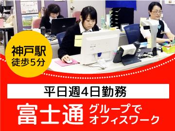 富士通ホーム&オフィスサービス株式会社のアルバイト情報
