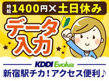 株式会社KDDIエボルバ/DA030857のアルバイト情報