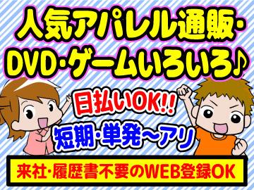 キャリアリンク株式会社【東証一部上場】/PAK62768のアルバイト情報