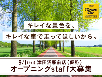 タイムズカーレンタル 津田沼駅前店(仮)のアルバイト情報