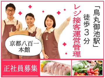 (株)ベルーフ <京都八百一本館>のアルバイト情報