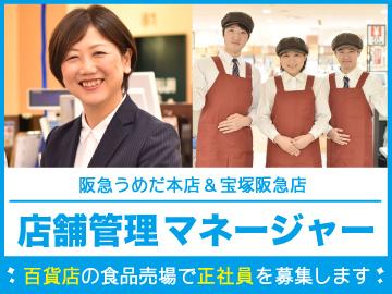 (株)ベルーフ 阪急うめだ本店・宝塚阪急店のアルバイト情報