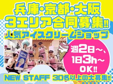 サーティワンアイスクリーム兵庫・京都・大阪エリアのアルバイト情報