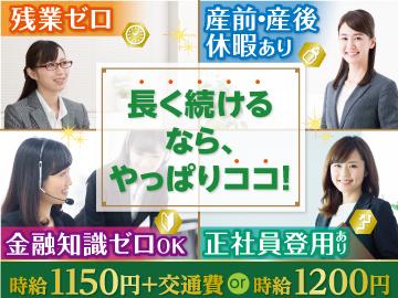 トランスコスモス株式会社 Work it! Plaza福岡/FK1701301のアルバイト情報
