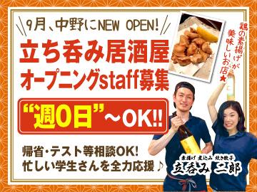 素揚げ・煮込み・炊き餃子 < 立呑み 二郎 >のアルバイト情報