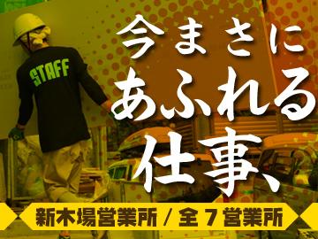 あやせ興産(有) 新木場・渋谷・秋葉原のアルバイト情報