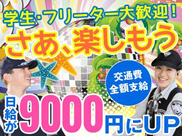 【9000円に日給UP】「安全」というビッグプロジェクト!★10〜20代の学生・フリーター活躍中!