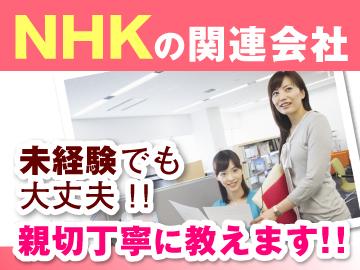 NHK営業サービス株式会社 関西支社 阪神事業所のアルバイト情報