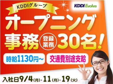 株式会社KDDIエボルバ 九州・四国支社/IA019564のアルバイト情報
