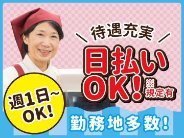 【シフト自由】週1日〜OK★自分の都合に合わせて働ける♪