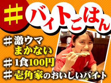 壱角家 東船橋店のアルバイト情報