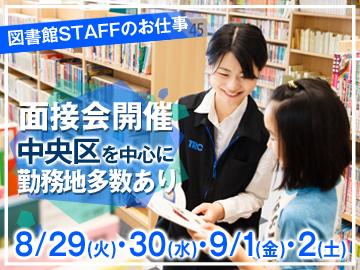 株式会社図書館流通センター  ◆首都圏面接会採用係◆のアルバイト情報