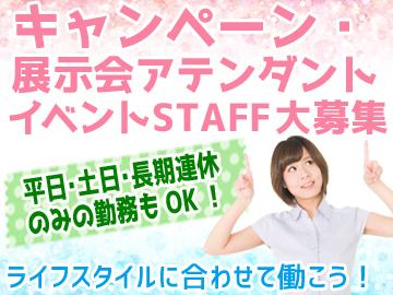 株式会社OFFICE AMYUのアルバイト情報