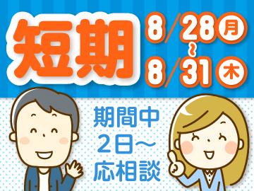 エイジスマーチャンダイジングサービス(株) MD-大阪のアルバイト情報