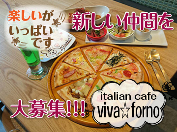 viva forno。・*ビバフォルノ*・。のアルバイト情報