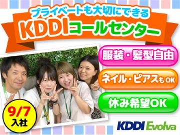 (株)KDDIエボルバ 関西採用センター/FA032037のアルバイト情報
