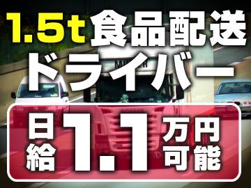 (株)プラスワンドライブ 大阪支店のアルバイト情報