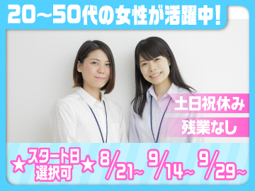 オムロンパーソネル株式会社 京都支店のアルバイト情報