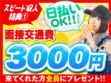 グリーン警備保障株式会社 松戸支社/A0650001001のアルバイト情報