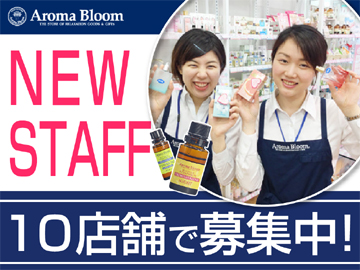 アロマブルーム 日本リビング株式会社のアルバイト情報