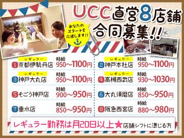 UCC直営店 ≪8店舗合同募集≫のアルバイト情報