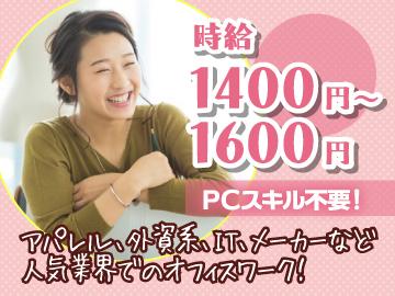未経験から時給1400〜1600円の事務☆PC経験不問!残業なし♪あなたに合ったお仕事ご紹介します!