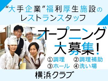 横浜クラブ ★9月中旬OPEN!!★のアルバイト情報