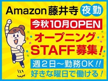 株式会社  エヌテック 堺東事務所のアルバイト情報
