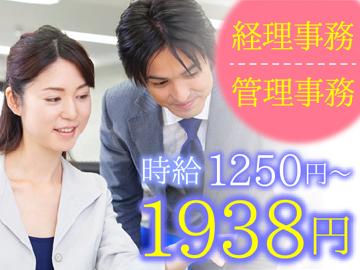 株式会社Q&Qビジネスパートナーズ 東京支店のアルバイト情報