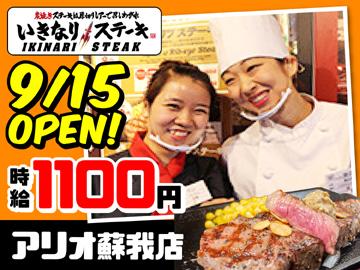 いきなりステーキ アリオ蘇我店のアルバイト情報