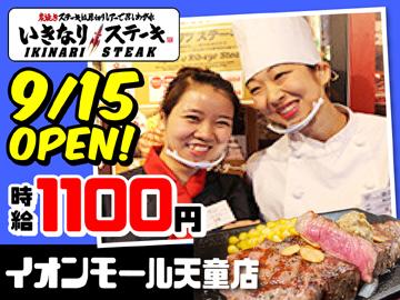 いきなりステーキ イオンモール天童店のアルバイト情報