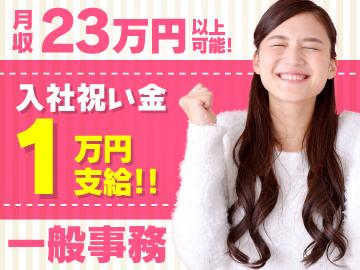 株式会社キャリアパワー/お仕事No.31510のアルバイト情報