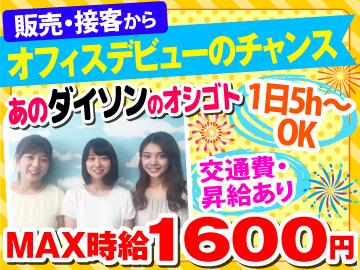 キャリアリンク株式会社【東証一部上場】/PAC62827のアルバイト情報