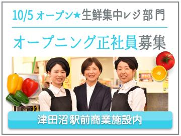 (株)ベルーフ 津田沼店 ★10/5オープンのアルバイト情報