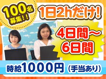 キャリアリンク株式会社<東証一部上場>/PFC62911のアルバイト情報