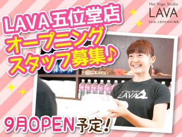 ホットヨガスタジオLAVA <(株)LAVA International>のアルバイト情報