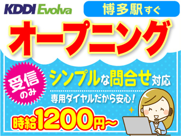 株式会社KDDIエボルバ 九州・四国支社/IA019536のアルバイト情報