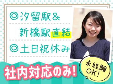株式会社マックスコム(三井物産グループ)汐留Eのアルバイト情報