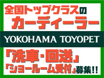 横浜トヨペット株式会社<25店舗合同募集>のアルバイト情報