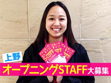 株式会社クレディセゾン 東京支社 リテールカード課のアルバイト情報