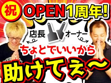 大阪お好み焼き 英  人形町店のアルバイト情報