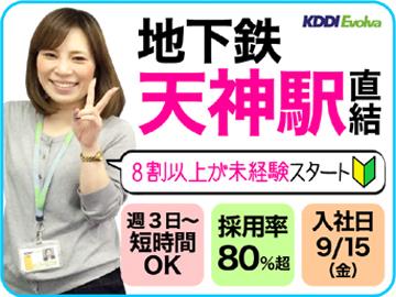 株式会社KDDIエボルバ 九州・四国支社/IA019582のアルバイト情報
